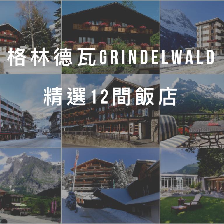 Grindelwald住宿推薦
