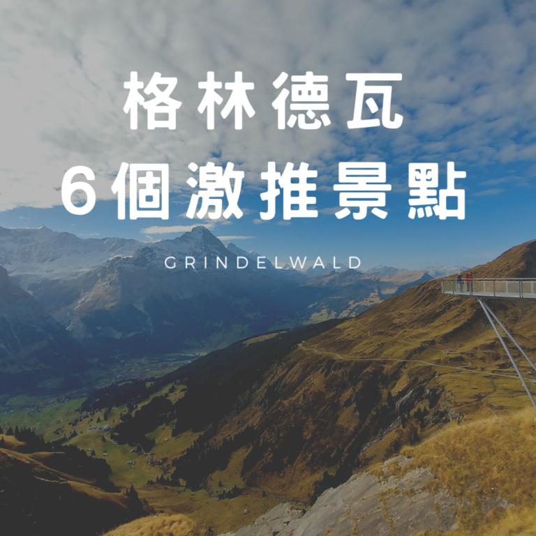 格林德瓦推薦景點