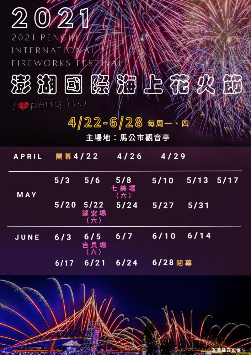 2021澎湖火節日期